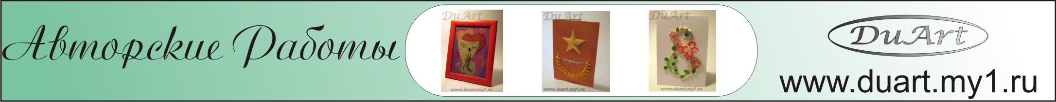 DuArt-Авторские работы, handmade